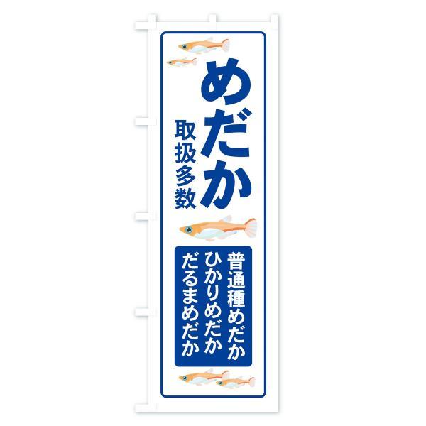 のぼり旗 めだか|goods-pro|02