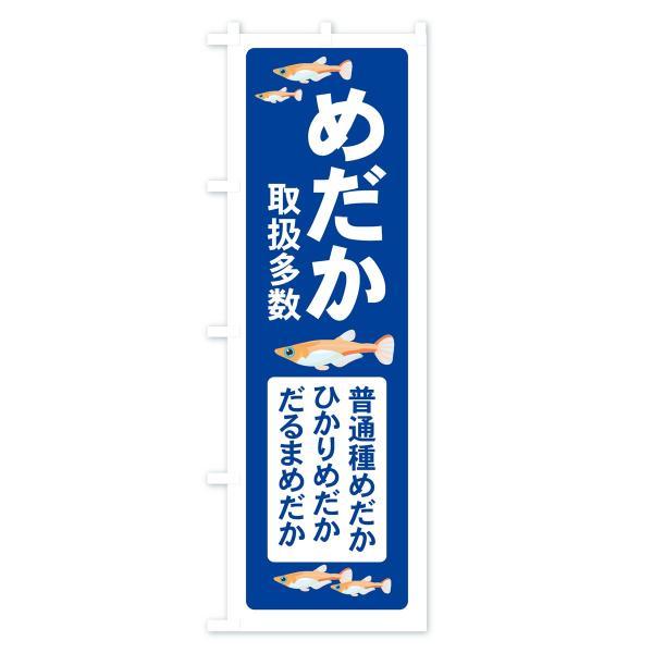 のぼり旗 めだか|goods-pro|03