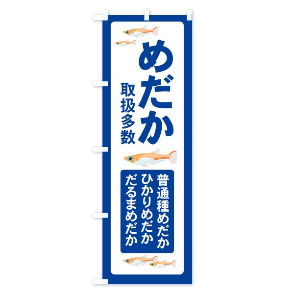 のぼり旗 めだか|goods-pro|04