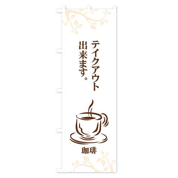 のぼり旗 珈琲テイクアウト|goods-pro|03