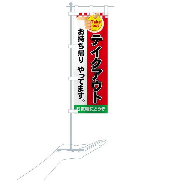のぼり旗 テイクアウト|goods-pro|17