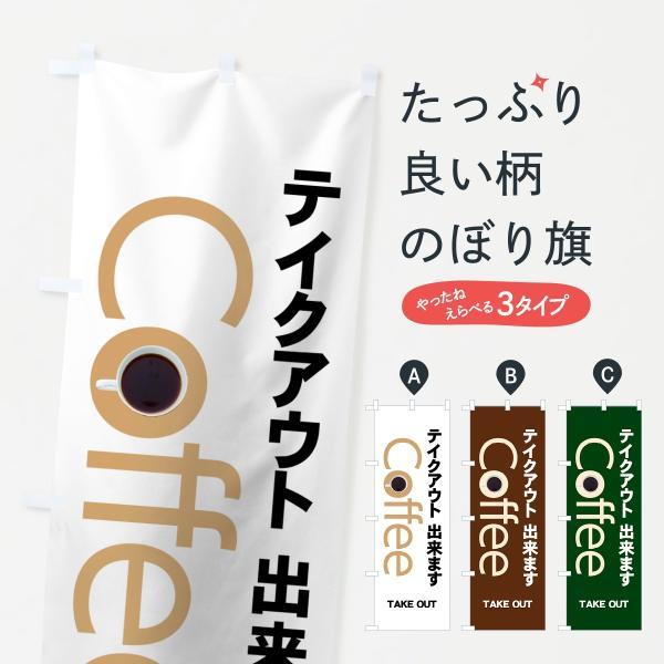 のぼり旗 Coffeeテイクアウト|goods-pro
