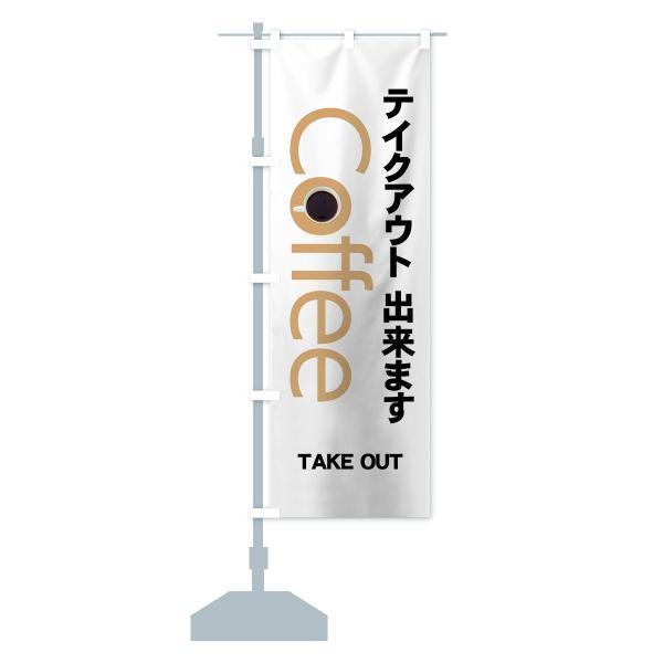 のぼり旗 Coffeeテイクアウト|goods-pro|13