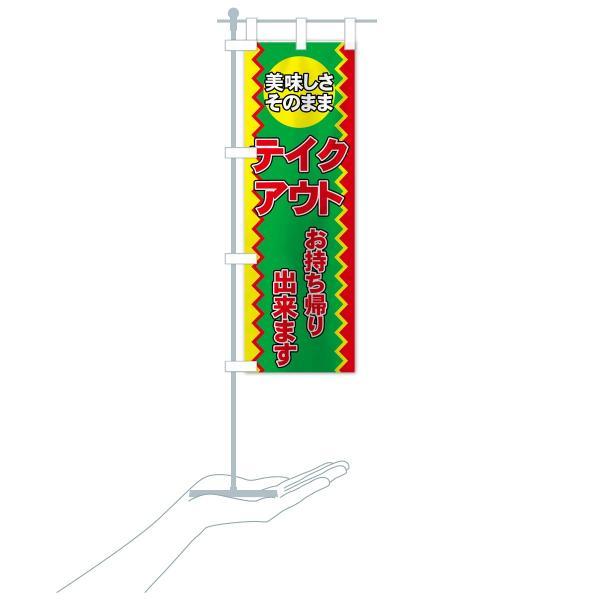 のぼり旗 テイクアウト|goods-pro|19