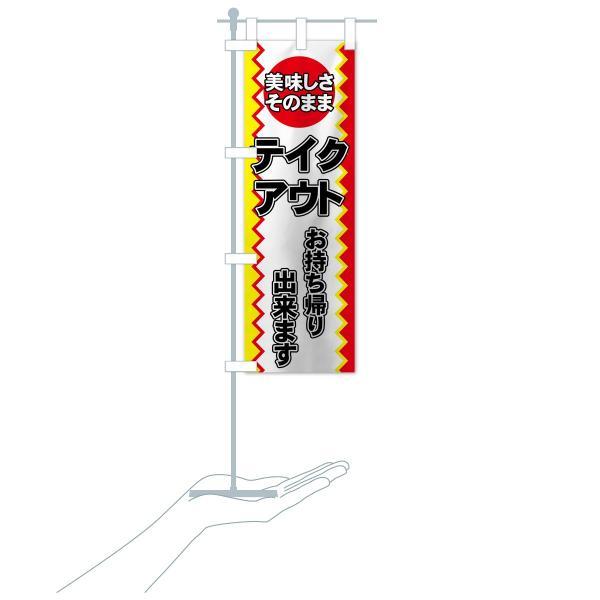 のぼり旗 テイクアウト|goods-pro|20