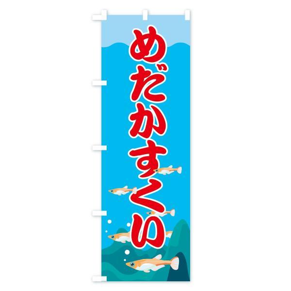 のぼり旗 めだかすくい goods-pro 02
