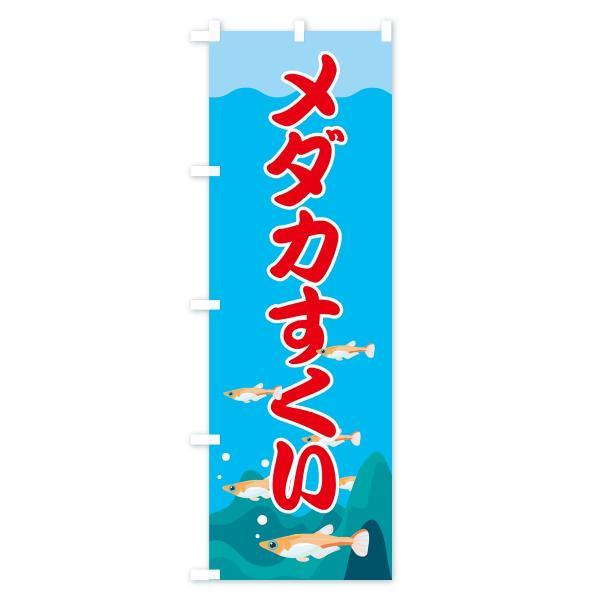 のぼり旗 めだかすくい goods-pro 03