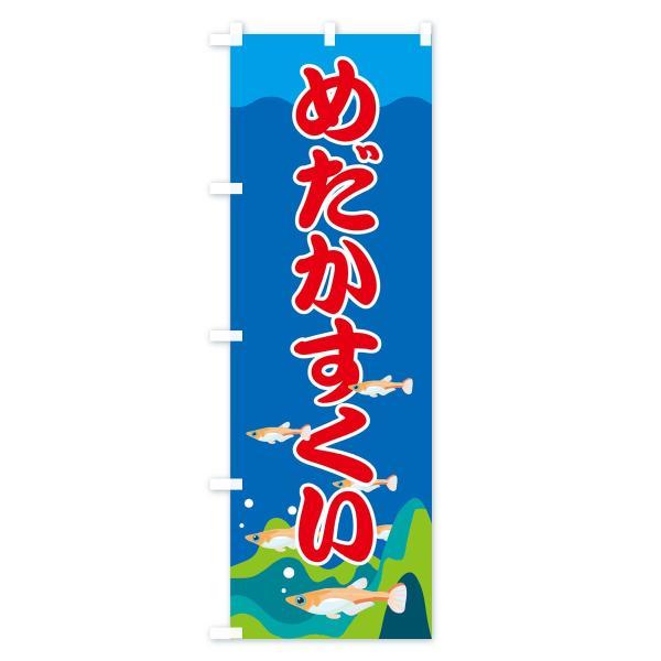 のぼり旗 めだかすくい goods-pro 04
