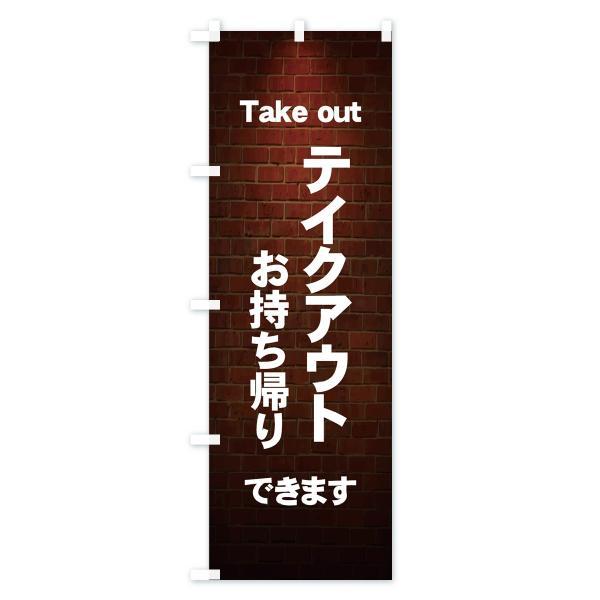 のぼり旗 テイクアウト|goods-pro|02