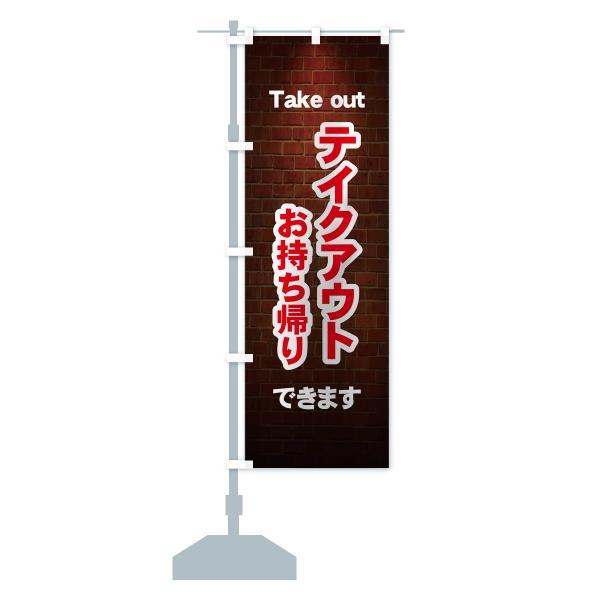 のぼり旗 テイクアウト|goods-pro|14