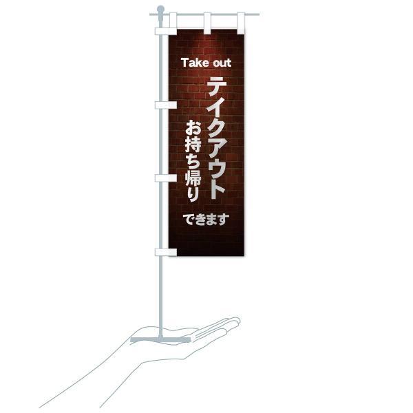 のぼり旗 テイクアウト|goods-pro|16