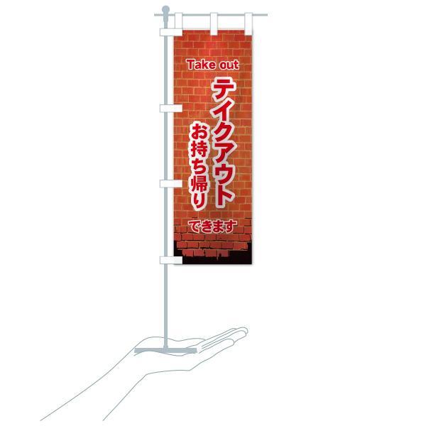 のぼり旗 テイクアウト|goods-pro|18