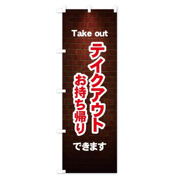 のぼり旗 テイクアウト|goods-pro|03