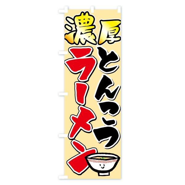 のぼり旗 濃厚とんこつラーメン|goods-pro|02
