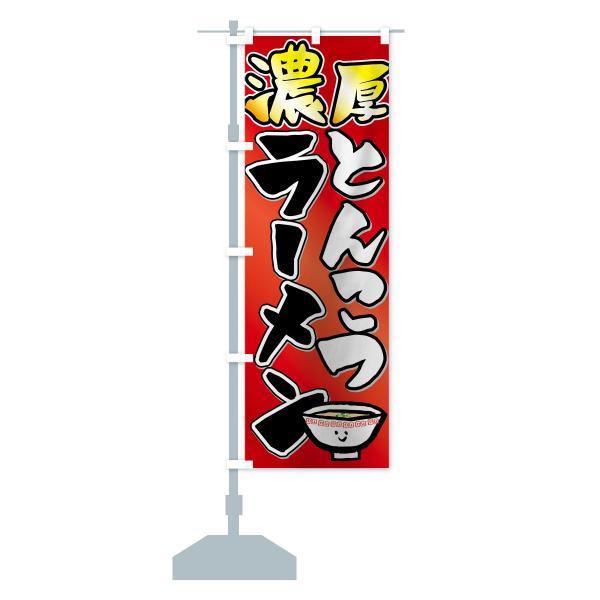 のぼり旗 濃厚とんこつラーメン|goods-pro|15