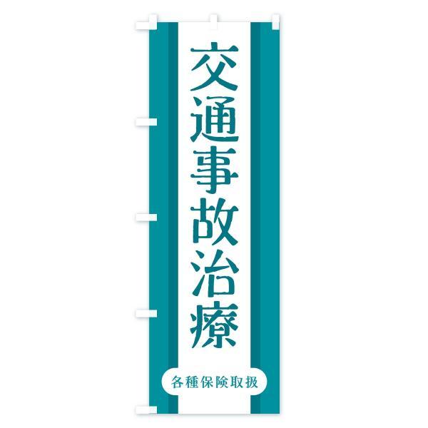 のぼり旗 交通事故治療 goods-pro 02