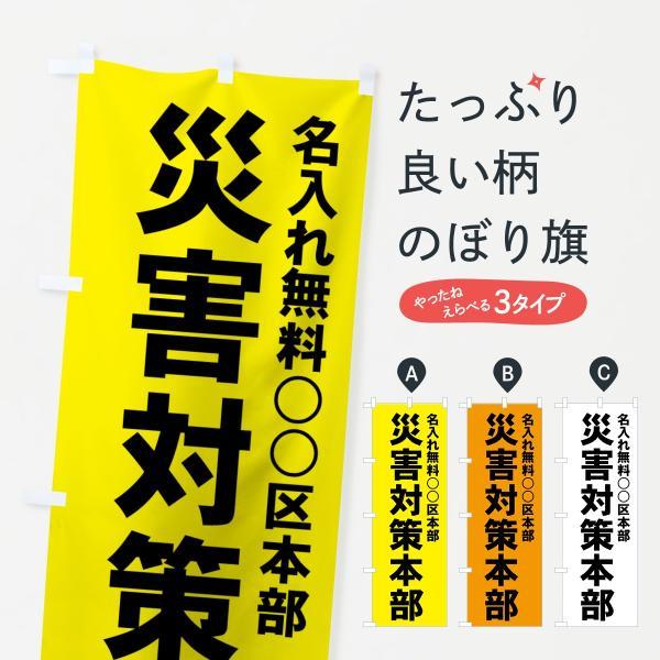 【名入無料】災害対策本部のぼり旗