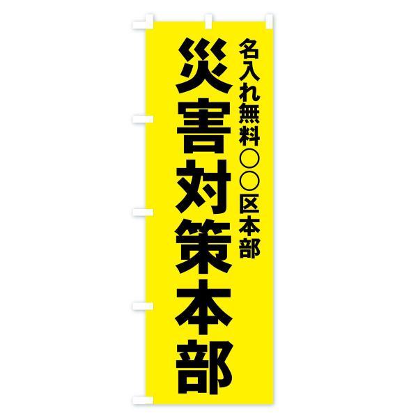 (名入無料) のぼり旗 災害対策本部|goods-pro|02
