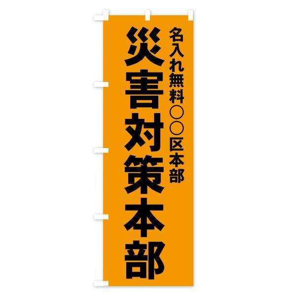 (名入無料) のぼり旗 災害対策本部|goods-pro|03