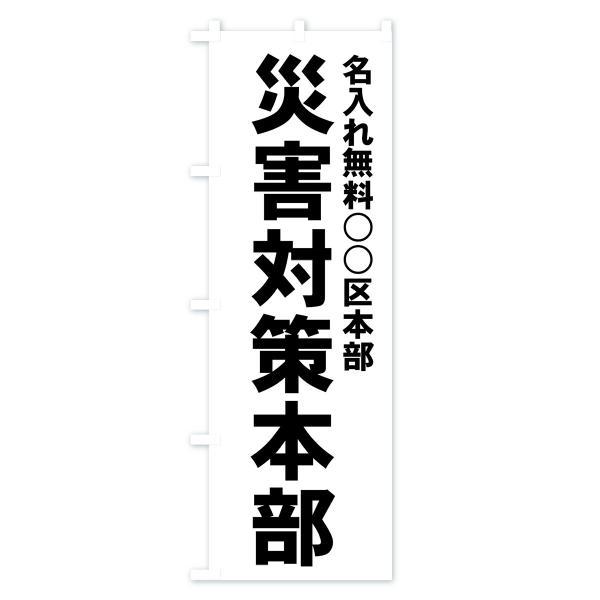 (名入無料) のぼり旗 災害対策本部|goods-pro|04