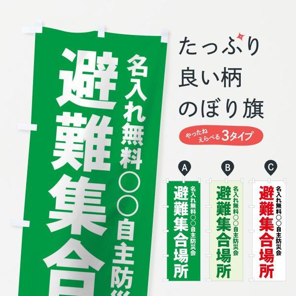 【名入無料】避難集合場所のぼり旗