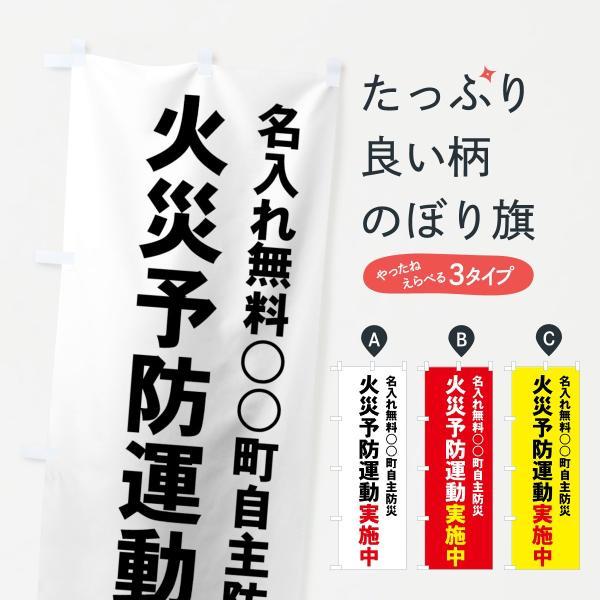 【名入無料】火災予防運動実施中のぼり旗