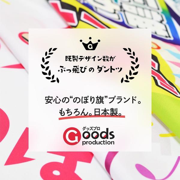 【名入無料】のぼり旗 交通安全運動実施中 goods-pro 12