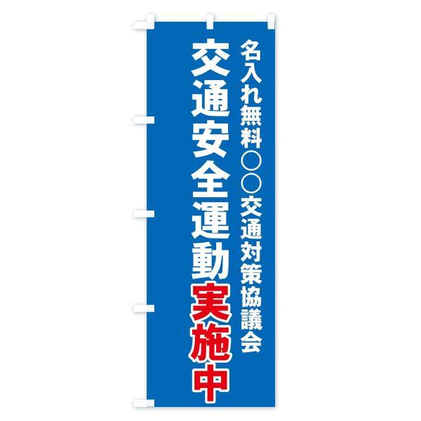 【名入無料】のぼり旗 交通安全運動実施中|goods-pro|03