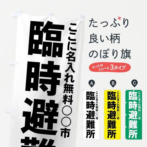 【名入無料】臨時避難所のぼり旗