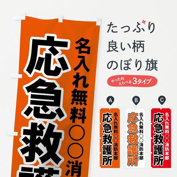 【名入無料】応急救護所のぼり旗