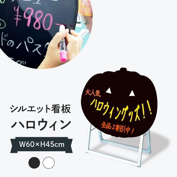 ハロウィン形 60x45cm ポップルスタンド看板シルエット|goods-pro