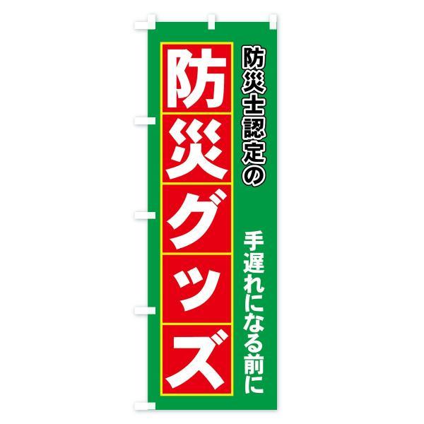 のぼり旗 防災グッズ goods-pro 04
