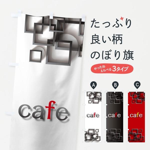 のぼり旗 cafe goods-pro