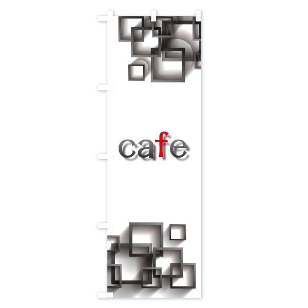 のぼり旗 cafe goods-pro 02