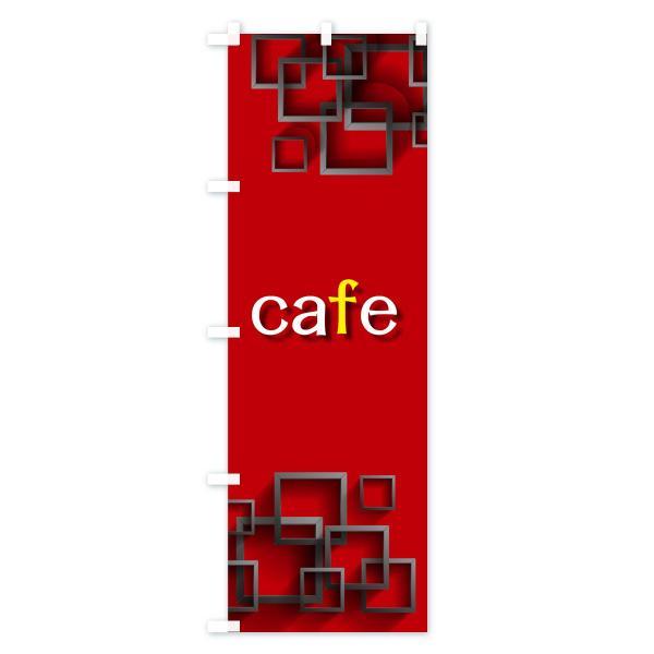 のぼり旗 cafe goods-pro 04