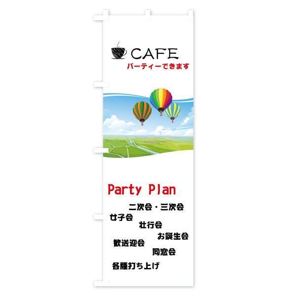 のぼり旗 CAFE|goods-pro|02