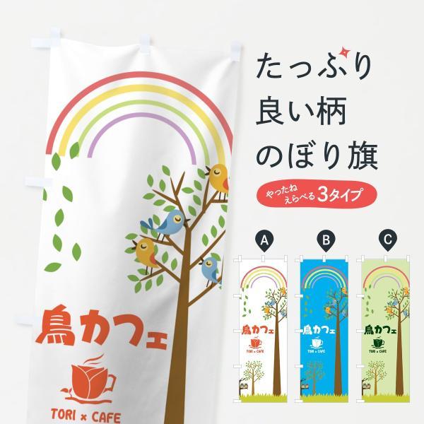 のぼり旗 鳥カフェ|goods-pro