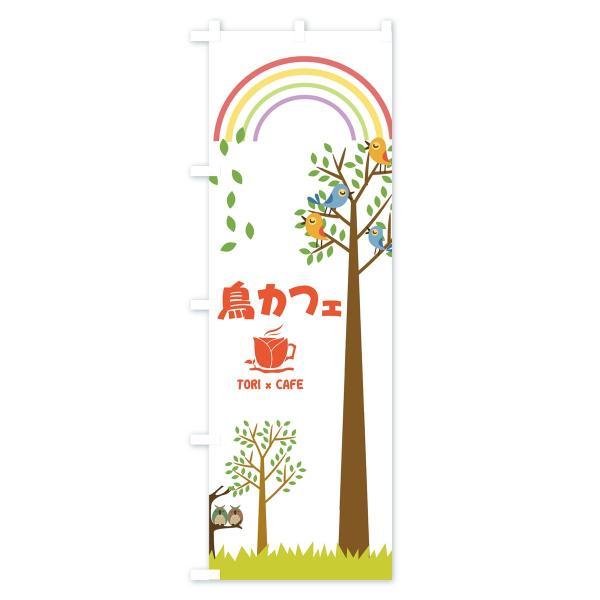 のぼり旗 鳥カフェ|goods-pro|02