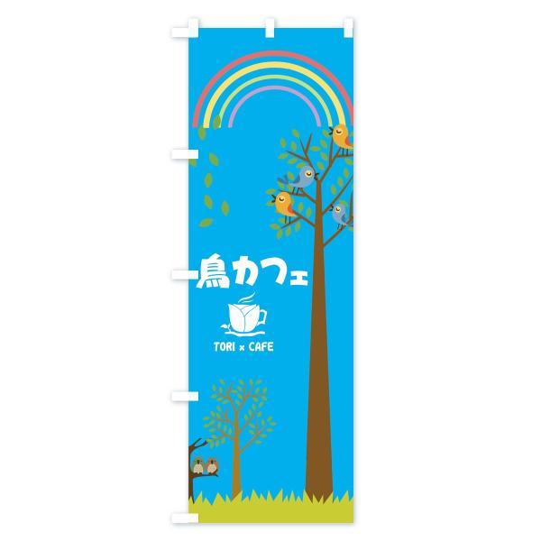 のぼり旗 鳥カフェ|goods-pro|03