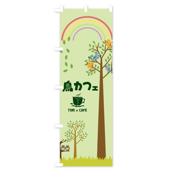 のぼり旗 鳥カフェ|goods-pro|04