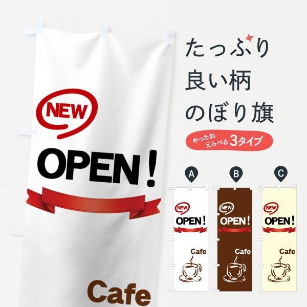 のぼり旗 Cafe NEW OPEN|goods-pro