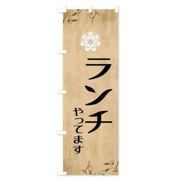 のぼり旗 ランチ|goods-pro|02