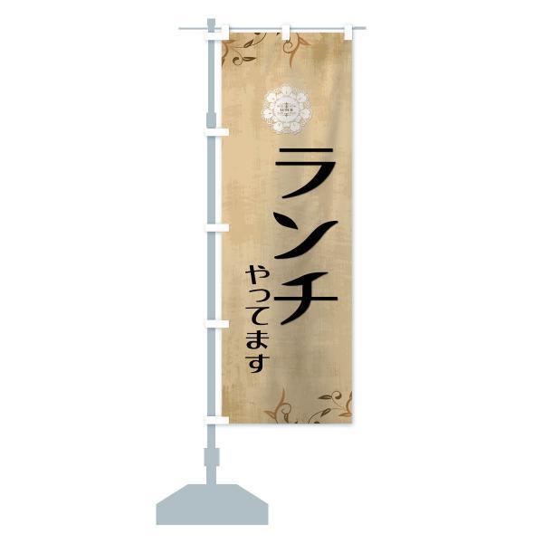のぼり旗 ランチ|goods-pro|13