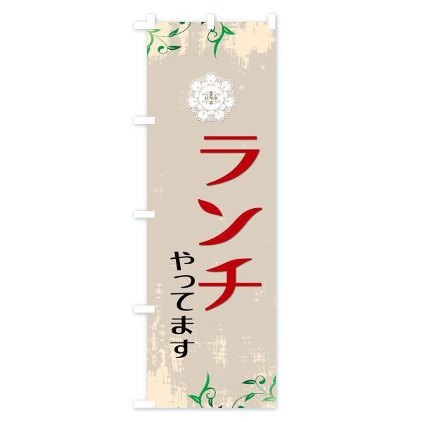のぼり旗 ランチ|goods-pro|04