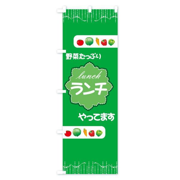 のぼり旗 野菜たっぷりランチ|goods-pro|02