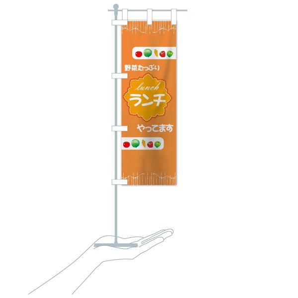 のぼり旗 野菜たっぷりランチ|goods-pro|20