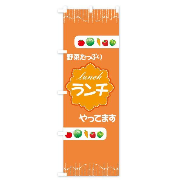 のぼり旗 野菜たっぷりランチ|goods-pro|04