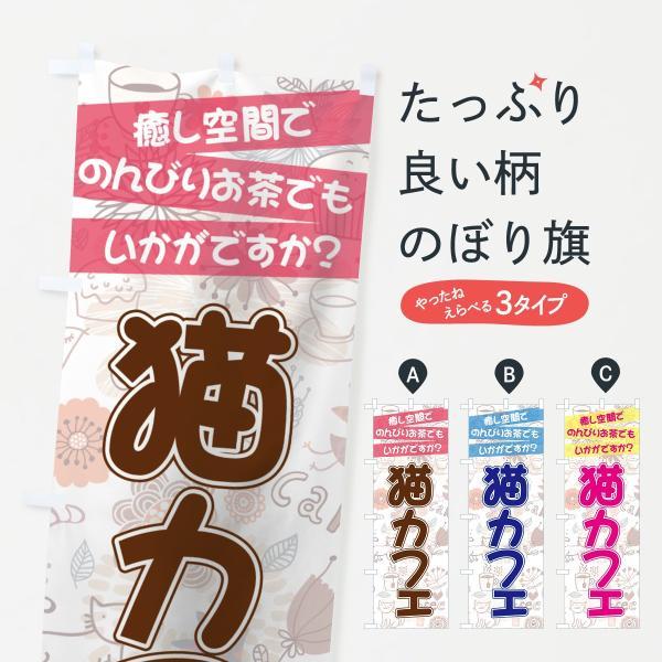 のぼり旗 猫カフェ|goods-pro