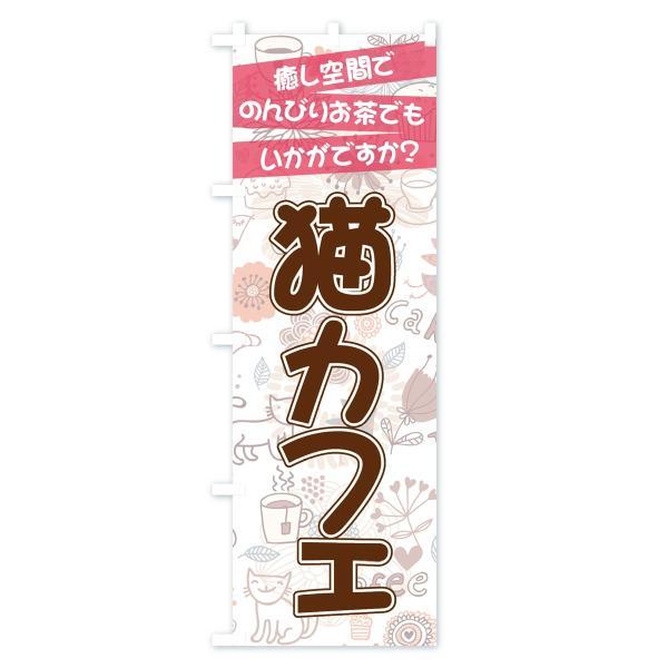 のぼり旗 猫カフェ|goods-pro|02