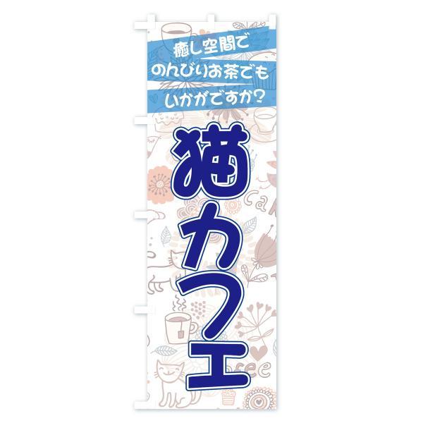 のぼり旗 猫カフェ|goods-pro|03